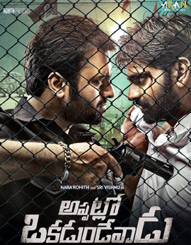 Appatlo Okadundevadu Movie Review