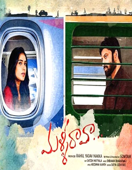 Malli Raava Movie Review, Rating, Story, Cast and Crew