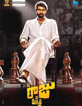 Nene Raju Nene Mantri Movie Review, Rating, Story, Cast and Crew