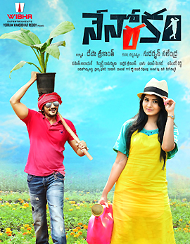 Neno Rakam Movie Review